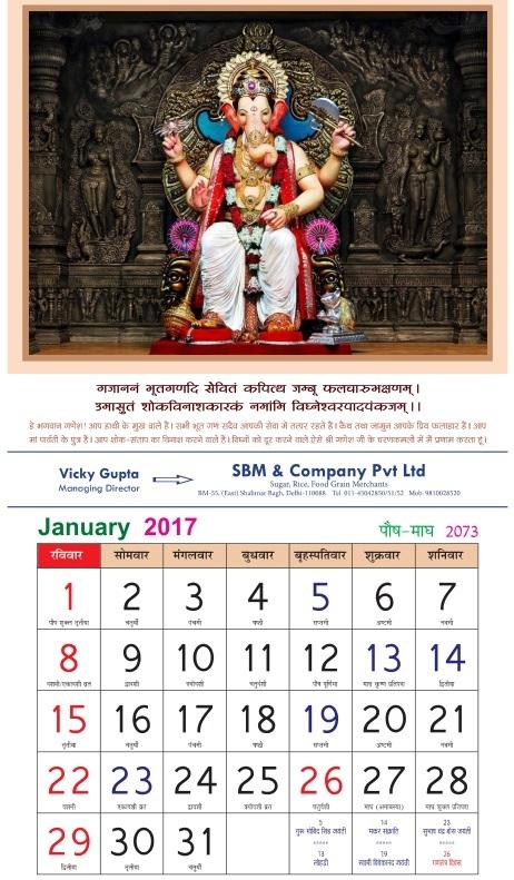 2017 calendar with indian holidays